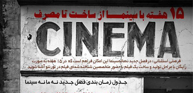 Photo of نگاهی به فصل جدید «نه ما نه سینما»