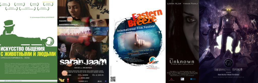 Eastern Breeze International Film Festival 2013 - EBIFF