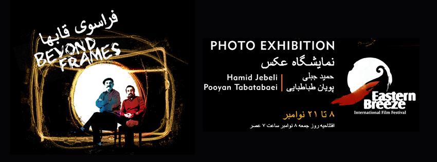 Photo Exhibition - EBIFF 2013