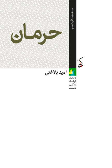 Hermaan  written by Omid Balaghati
