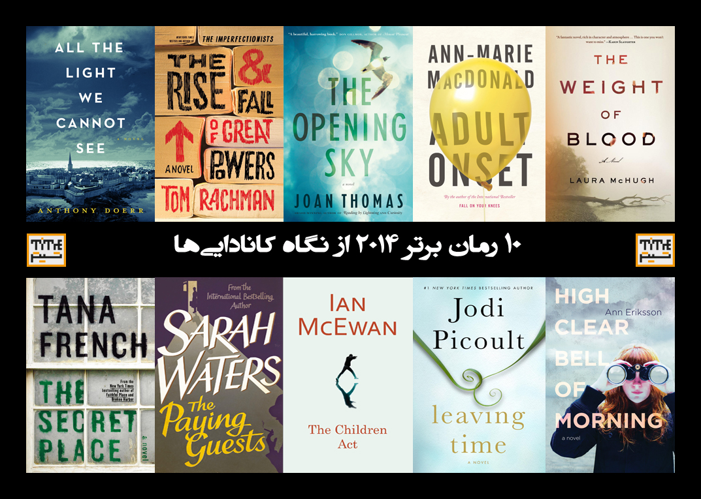 Photo of ۱۰ رمان برتر ۲۰۱۴ از نگاه کاناداییها