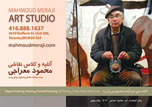 کلاس نقاشی محمود معراجی