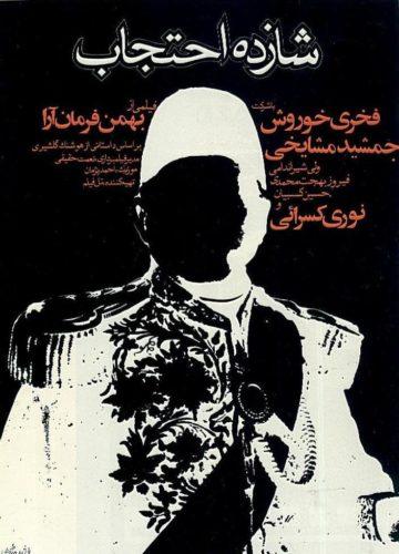 shazdeh_ehtejaab_movie_poster