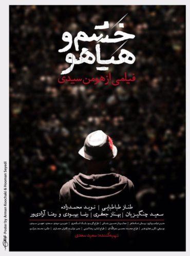 poster_khashm_va_hayaho