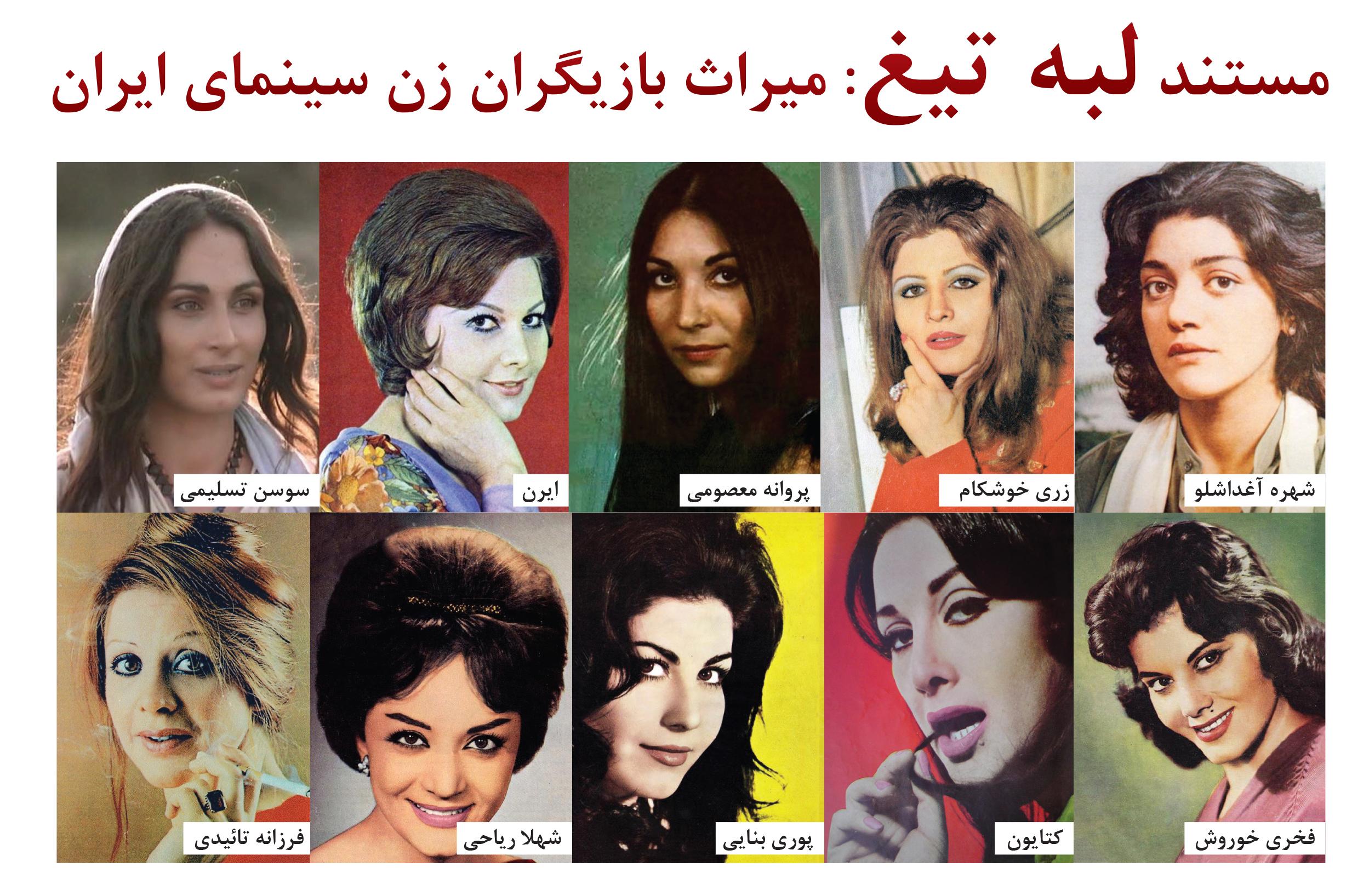 Photo of رنج های زنان سینمای ایران