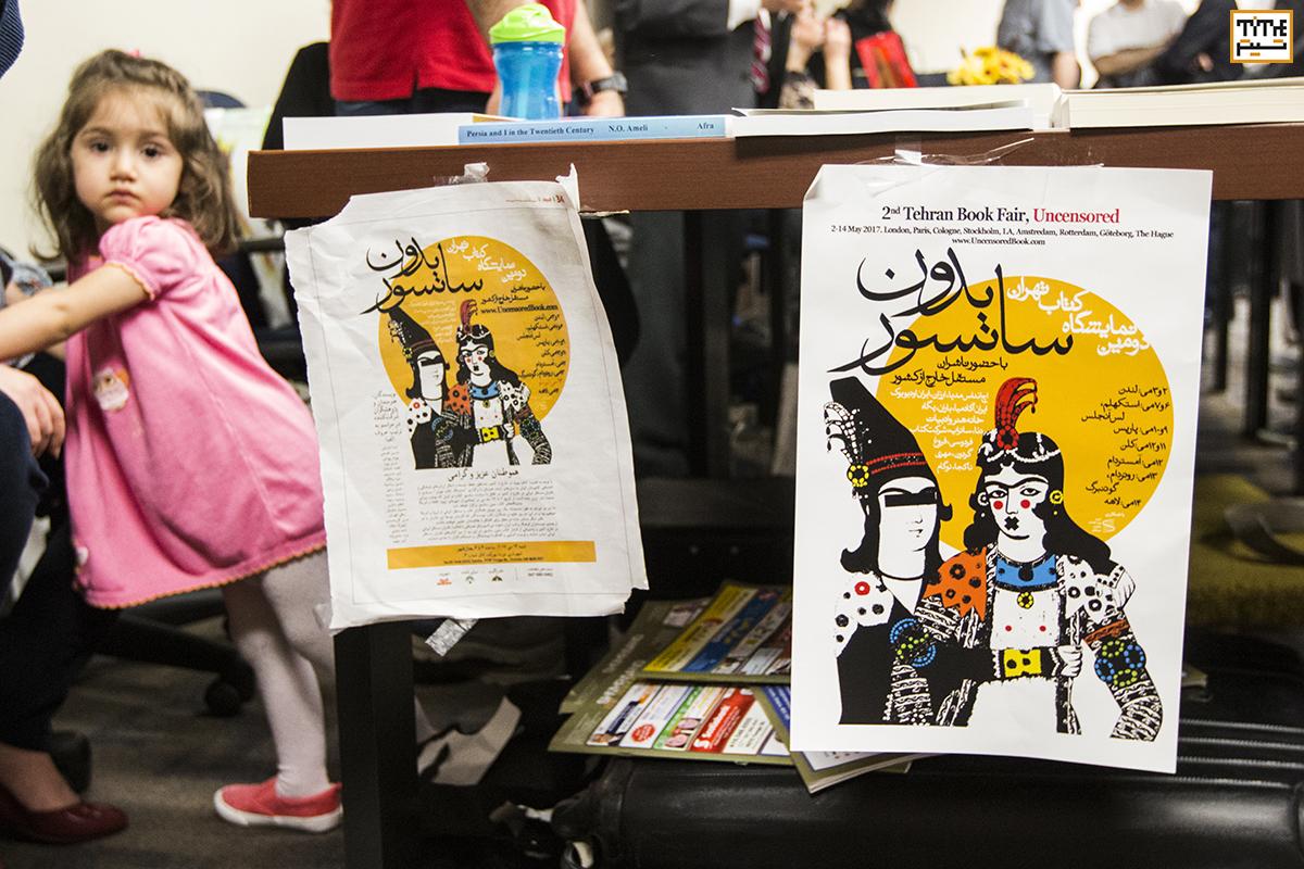 Photo of نمایشگاه کتاب بدون سانسور